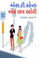 PANKAJ BHATT દ્વારા એસ. ટી. સ્ટેન્ડ એક લવ સ્ટોરી - 3 ગુજરાતીમાં