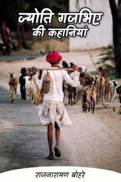 राजनारायण बोहरे द्वारा लिखित  ज्योति गजभिए की कहानियां बुक Hindi में प्रकाशित