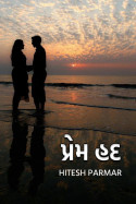 Hitesh Parmar દ્વારા પ્રેમ હદ - 1 ગુજરાતીમાં