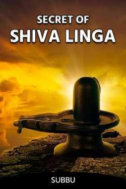 Secret of Shiva linga by Subbu in English