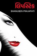 Bhanuben Prajapati દ્વારા લિપસ્ટિક ગુજરાતીમાં