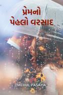 Mehul Pasaya દ્વારા પ્રેમ નો પેહલો વરસાદ - 1 ગુજરાતીમાં