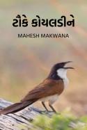 Mahesh Makwana દ્વારા ટૌકે કોયલડીને...... ગુજરાતીમાં