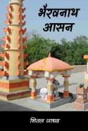 भैरवनाथ आसन by शितल जाधव in Marathi