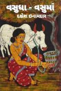 વસુધા - વસુમાં - પ્રકરણ-12 by Dakshesh Inamdar in Gujarati