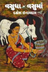 વસુધા - વસુમાં by Dakshesh Inamdar in Gujarati