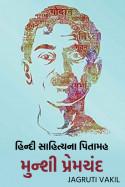 Jagruti Vakil દ્વારા હિન્દી સાહિત્યના પિતામહ - મુન્શી પ્રેમચંદ ગુજરાતીમાં