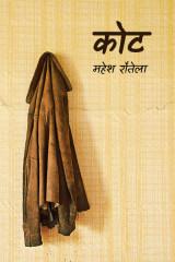 कोट by महेश रौतेला in Hindi