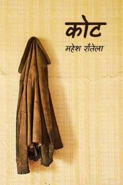 महेश रौतेला द्वारा लिखित कोट बुक  हिंदी में प्रकाशित