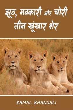 Kamal Bhansali द्वारा लिखित  झूठ, मक्कारी और चोरी, तीन खूंखार शेर बुक Hindi में प्रकाशित