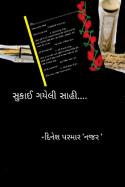 DINESHKUMAR PARMAR NAJAR દ્વારા સુકાય ગયેલી સાહી... ગુજરાતીમાં