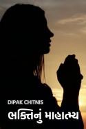 ભક્તિનું માહાત્મ્ય by DIPAK CHITNIS in Gujarati