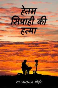 राजनारायण बोहरे द्वारा लिखित  हेतम सिपाही की हत्या बुक Hindi में प्रकाशित