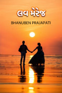Bhanuben Prajapati દ્વારા લવ મેરેજ ગુજરાતીમાં
