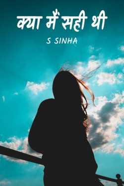 KYA MAIN SAHI THI - 3 last part by S Sinha in Hindi