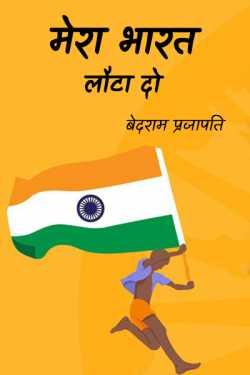 """बेदराम प्रजापति """"मनमस्त"""" द्वारा लिखित मेरा भारत लौटा दो बुक  हिंदी में प्रकाशित"""