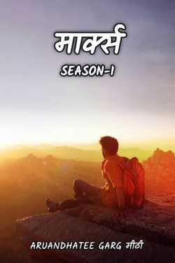 मार्क्स - Season-1 by ARUANDHATEE GARG मीठी in Hindi
