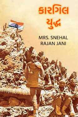 Kargil yuddh - 1 by Mrs. Snehal Rajan Jani in Gujarati