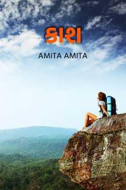 I wish ... by Amita Amita in Gujarati