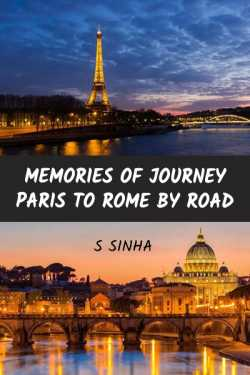 Memories of Journey - Paris to Rome by Road - 6 - Last Part by S Sinha in English