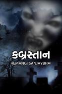 Hemangi Sanjaybhai દ્વારા કબ્રસ્તાન - 1 ગુજરાતીમાં