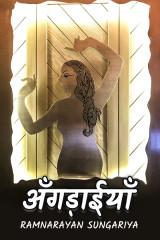 अँगड़ाईयॉं द्वारा  Ramnarayan Sungariya in Hindi