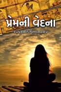 પ્રેમની વેદના by yuvrajsinh Jadav in Gujarati