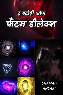 Shamad Ansari द्वारा लिखित  द स्टोरी औफ फेंटम डिलेक्स  - भाग -2 बुक Hindi में प्रकाशित