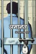 जमानत by किशनलाल शर्मा in Hindi
