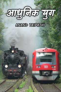 Anand Tripathi द्वारा लिखित  आधुनिक युग बुक Hindi में प्रकाशित