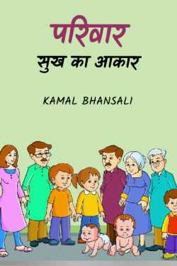 Kamal Bhansali द्वारा लिखित  परिवार, सुख का आकार - (भाग 4) - संयुक्त परिवार- फिर वक्त की जरुरत बुक Hindi में प्रकाशित
