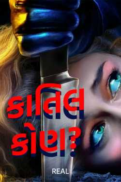 who is the murderer ? by Real in Gujarati