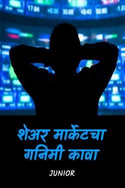 शेअर मार्केटचा गनिमी कावा by Junior in Marathi