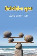 Jatin Bhatt... NIJ દ્વારા ફિલોસોફી ના ભુક્કા ગુજરાતીમાં