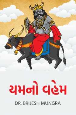 yam no vahem by Dr. Brijesh Mungra in Gujarati