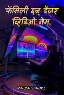Khushi Dhoke..️️️ यांनी मराठीत फॅमिली इन् डेंजर - व्हिडिओ गेम.