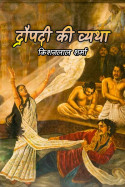 द्रौपदी की व्यथा - (पार्ट1) by किशनलाल शर्मा in Hindi