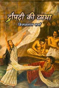 किशनलाल शर्मा द्वारा लिखित  द्रौपदी की व्यथा - (पार्ट1) बुक Hindi में प्रकाशित