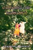 எண்ணம் பல வண்ணம் மூலம் Manimekala Moorthi