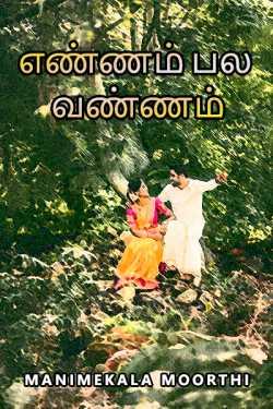 The idea is multi-colored by Manimekala Moorthi in Tamil