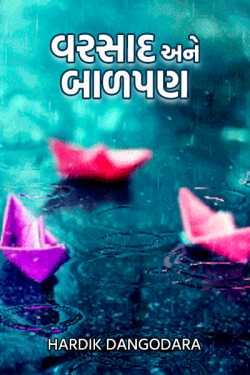 Rain and childhood by Hardik Dangodara in Gujarati