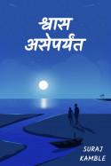 श्वास असेपर्यंत - भाग २० by Suraj Kamble in Marathi