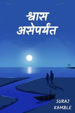 श्वास असेपर्यंत by Suraj Kamble in Marathi