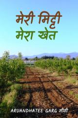 मेरी मिट्टी मेरा खेत द्वारा  ARUANDHATEE GARG मीठी in Hindi