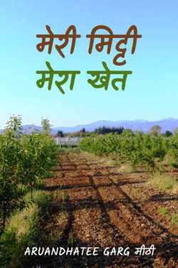 मेरी मिट्टी मेरा खेत by ARUANDHATEE GARG मीठी in Hindi