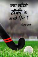 विवेक वर्मा द्वारा लिखित  क्या लौटेंगे हॉकी के अच्छे दिन ? बुक Hindi में प्रकाशित