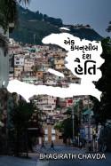 એકક કમનસીબ દેશ - હૈતિ by bhagirath chavda in Gujarati