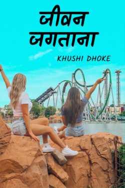 Living life ..... by Khushi Dhoke..️️️ in Marathi