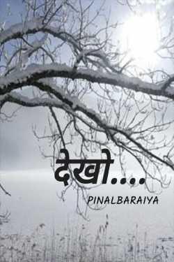 देखो... by Pinalbaraiya in Hindi