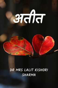 Dr Mrs Lalit Kishori Sharma द्वारा लिखित  अतीत बुक Hindi में प्रकाशित